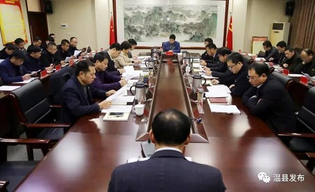 縣委常委會(擴大)會議召開